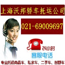 上海轿车托运哪家价格便宜