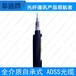 廠家直銷ADSS-300米跨距-12B1-AT12芯雙層自承全介質單模室外光纜