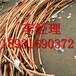 高碑店旧电缆回收,高碑店废旧电缆回收多少钱一吨