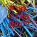 秦皇岛旧电缆回收,秦皇岛废电缆回收
