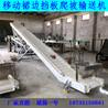大倾角皮带爬坡输送机瓜子干果Z型上料机耐高温链板输送机