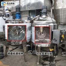 不锈钢分散搅拌罐涂料高速分散搅拌罐美缝剂加热分散搅拌罐图片