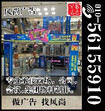 北京广告公司排名北京风尚广告北京广告物料制作