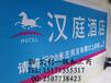 酒店门头招牌采用3M艾利贴膜工艺贴膜灯箱汉庭酒店