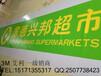 3M贴膜超市门头艾利贴膜便利店招牌制作多种高端品牌满足客户需求