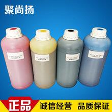 压电写真机户外弱溶剂环保墨水,DX5/DX7油性写真机墨水