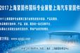 2017上海紧固件国际专业展暨上海汽车紧固件展