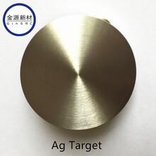 金源新材供應高純銀靶材AgTarget銀顆粒圖片