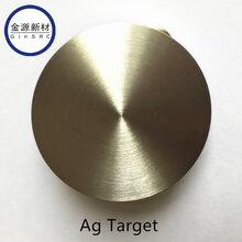 金源新材供应高纯银靶材AgTarget银颗粒图片