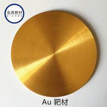 高純金靶材AuTarget金顆粒金靶金絲圖片
