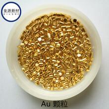 高純金顆粒AuPellet高純金絲金靶圖片