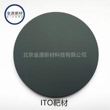 氧化銦錫靶材ITO靶材氧化銦錫顆粒透明導電膜圖片