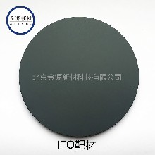 氧化铟锡靶材ITO靶材氧化铟锡颗粒透明导电膜图片