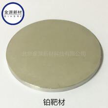 高純鉑靶材鉑顆粒鉑蒸發料高純鉑片圖片