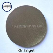 高纯铑靶材贵金属靶材铑靶Rh99.99%图片