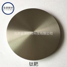 高纯钛靶材高纯钛颗粒钛片钛棒图片