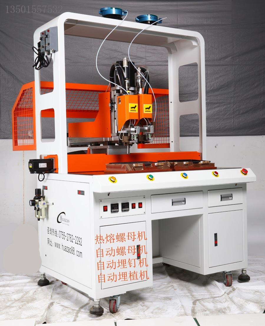 深圳华造厂家价格供HZ830自动螺母机热熔螺母植入机