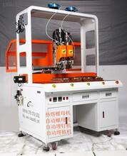 重庆华造厂家价格HZ830热熔螺母植入机埋植机图片