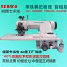 德国士多宝中国区销售:SEB100单线裤脚暗缝机