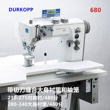 德國杜克普工業縫紉機DURKOPP680縫合大身襯里和修剪袖籠縫紉機