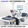 DURKOPP杜克普550-867带资料存储的安全气囊破裂缝制工作站