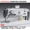 德国百福PFAFF2545单针平台三同步厚料缝纫机