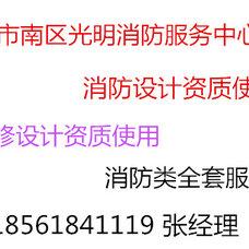 青岛消防申报流程,市南区消防手续办理,消防手续办理专家,青岛消防设计盖章