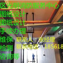 市南盖装修消防设计报审章黄岛消防报审图纸设计