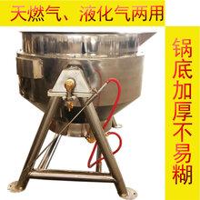 燃气焯水夹层锅熬驴皮夹层锅图片