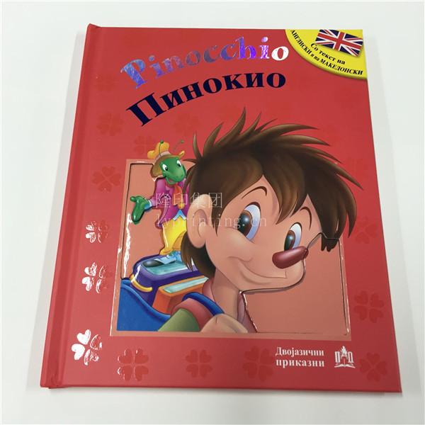 精装书壳生产,精装儿童书壳,精装儿童书印刷-精装书壳