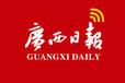 广西日报登报:0771——5670278