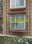 北京丰台太平桥附近安装小区防护栏不锈钢防盗窗防盗网安装防盗门护窗图片