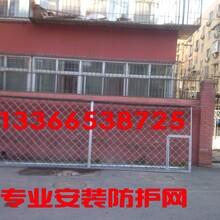 北京朝阳望京安装不锈钢防盗窗阳台防护栏防护网家庭断桥铝塑钢图片