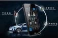 汽車智能鑰匙一鍵啟動手機控車系統廠家公司黃頁