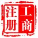 西宁注册分公司,分公司代理注册,营业执照代办