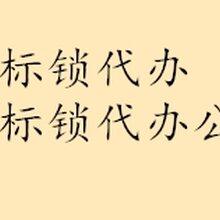 青海资质代办资质代办公司找青海今?#25628;?#20809;