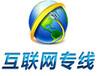 太原宽带宽带安装宽带办理宽带受理公司专线