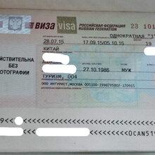 去俄罗斯旅游签证商务签证要什么资料