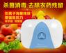 喜吉雅电子-家用臭氧果蔬解毒机生产工厂ISO9001认证