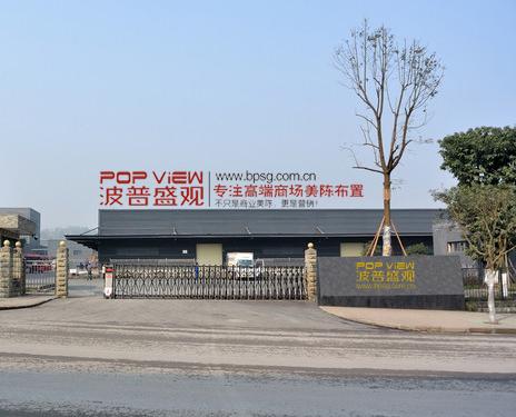 陕西波普盛观空间艺术设计有限公司
