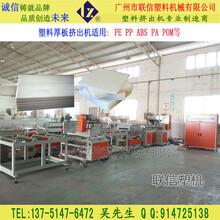 专业PP板挤出机生产线PP厚板机