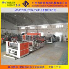 联信LX-100PE、PP板(片)材生产线PC板材挤出机