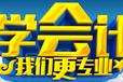 赤峰市会计实操做账网上报税培训班