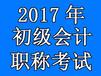 赤峰市2018中级中级会计报名时间