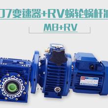 分条机洗车机用鹄兴牌RV系列蜗轮蜗杆减速机RV75图片RV90价格RV130模型RV150厂家样本