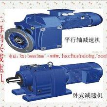 K88系列齿轮减速机上海鹄兴KDK07减速机样本电厂钢厂设备弯管机用KAF107