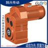 F27平行轴斜齿轮减速机上海鹄兴四大系列减速机立式安装图纸低振动耐压齿轮减速机