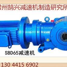 上海章臣同款上海鹄兴牌SBD75型皮带秤减速机P悬挂式减速机鹄兴牌SBD65图片SBD50价格图片