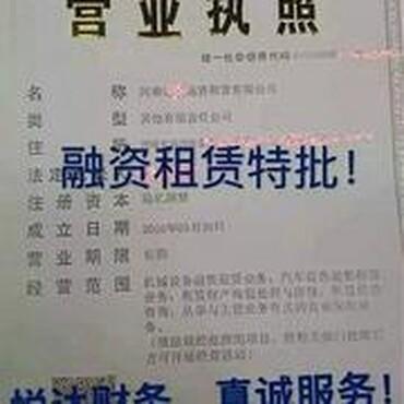 【河南外资注册融资租赁公司营业执照怎么注册