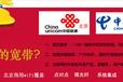 北京SOHO寫字樓光纖寬帶安裝價格全北京園區覆蓋